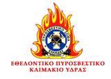 Εθελοντικό Πυροσβεστικό Κλιμάκιο Ύδρας